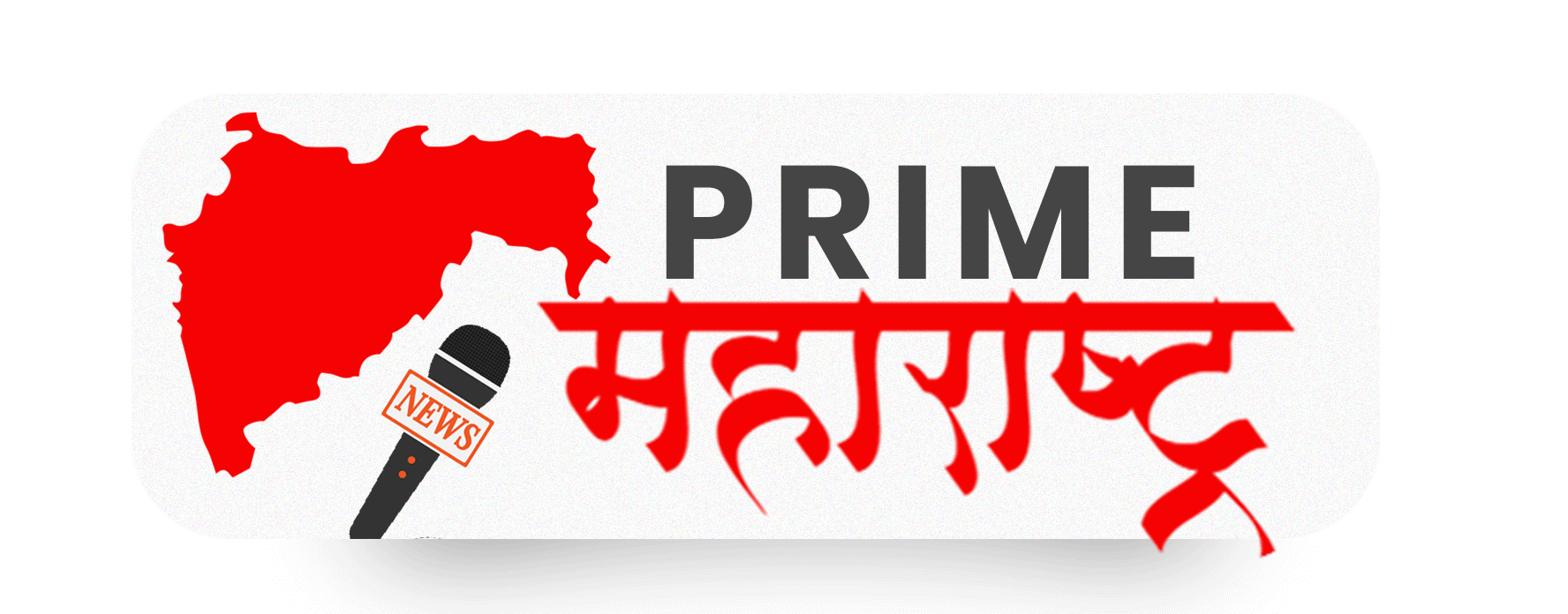 Prime Maharashtra